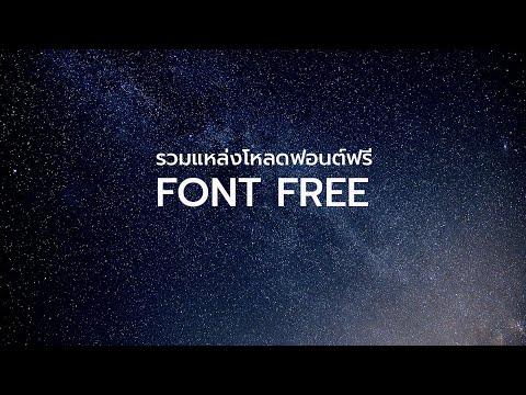 รวมแหล่งดาวน์โหลดฟอนต์ฟรี ใช้เชิงพาณิชย์ได้ web download font free