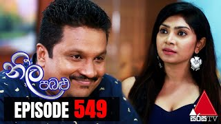 Neela Pabalu - Episode 549 | 10th August 2020 | Sirasa TV Thumbnail