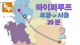서울에서 부산까지 20분! 비행기보다 빠른 대중교통수단 하이퍼루프(Hyperloop)를 설명합니다.