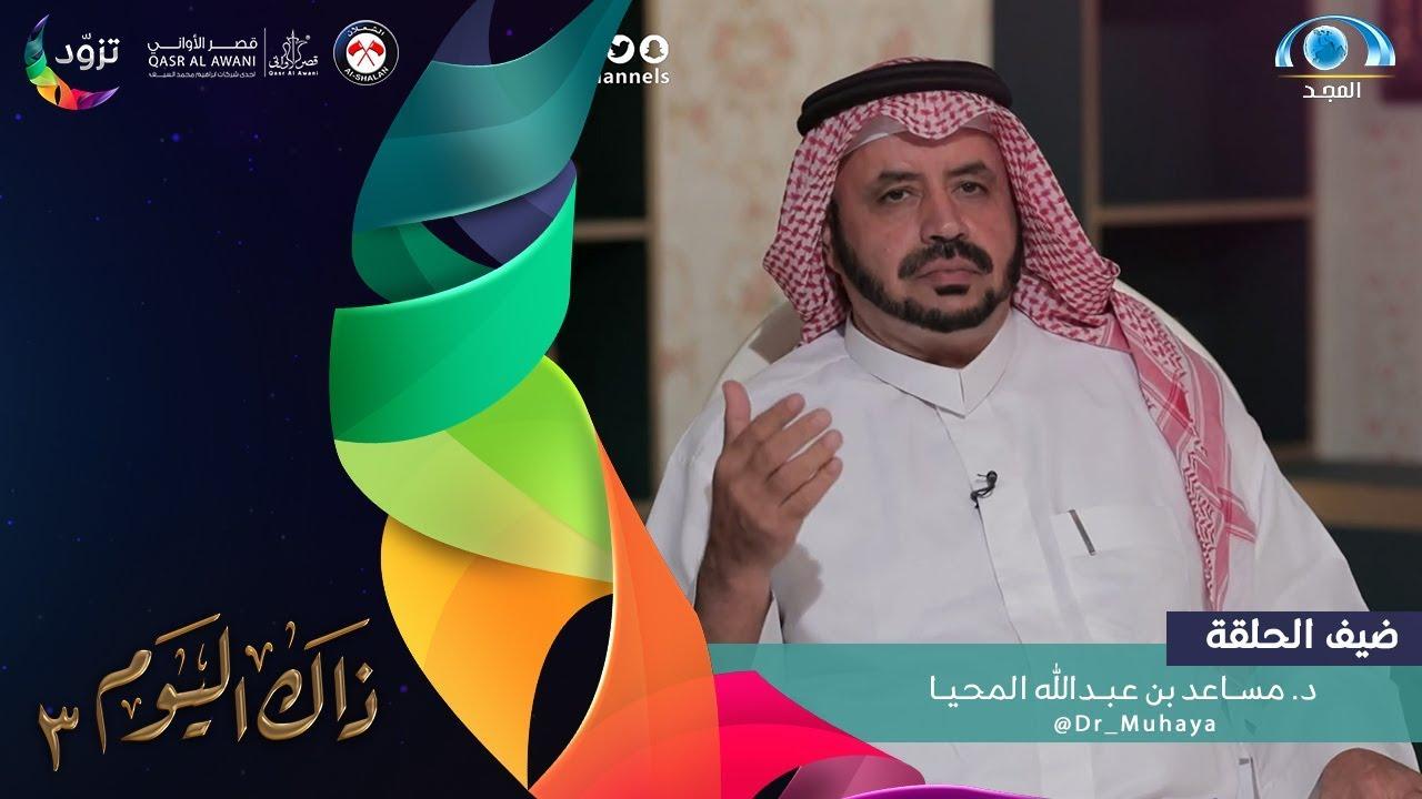 شبكة المجد:برنامج ذاك اليوم 3 | د. مساعد بن عبدالله المحيا | قناة المجد