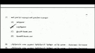 TNPSC VAO MODEL QUESTION PAPER SOLVED 2013b