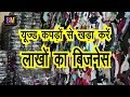 New Business idea used clothing online business in hindi : Business Mantra