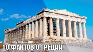 10 интересных фактов о Греции | Видео YouTube(