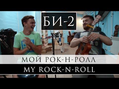 Смотреть клип Мой рок-н-ролл (глюкофон и укулеле, кавер-версия Би-2) онлайн бесплатно в качестве
