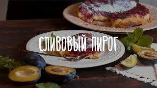 быстрый рецепт вкусной выпечки — ароматный сливовый пирог