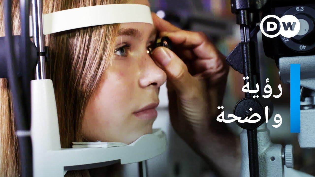 وثائقي   عيون سليمة ـ علاجات جديدة تحافظ على قوة الإبصار   وثائقية دي دبليو
