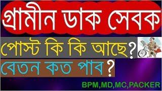 WB Gramin Dak Sevak Job Profile   Gramin Dak Sevak Salary   Gds work details bengali   GDS JOB profi