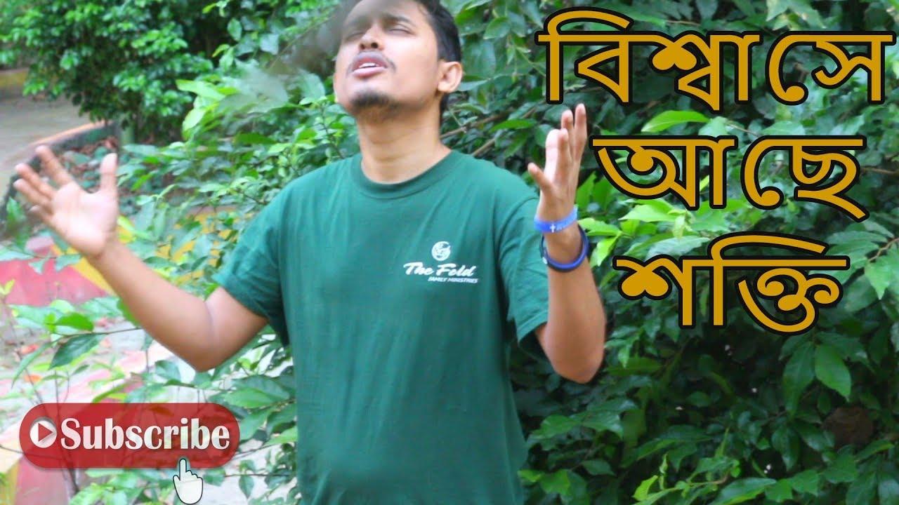 Bangla Christian Song 2019 স্বর্গের চাবি যে বিশ্বাস | Rocky Talukder | Arpan Mandal
