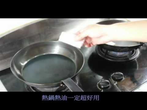 鐵鍋製作1   Doovi