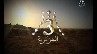 """برنامج """" بين شطارتك """" مع شهيناز بقاح / التلفزين الجزائري."""