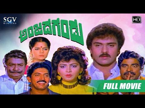 Anjada Gandu   1988   V Ravichandran Movies   Blockbuster Kannada Movie   Old Kannada Movies