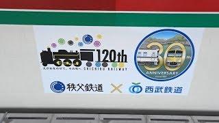 【秩父鉄道120周年と秩父鉄道直通開始30周年記念】西武4000系秩父鉄道創立120周年×直通運転30周年ラッピング運行