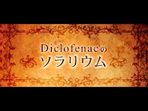 Diclofenacのソラリウム -お茶会38日目-