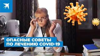 Опасные советы по лечению COVID-19