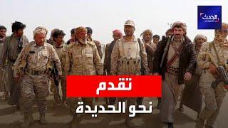 نشرة 19 غرينيتش | إلى الحديدة دُر.. التحالف بحراً والجيش اليمني براً