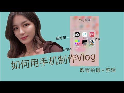 手机剪辑Vlog教程+APP推荐/剪辑新手看过来!