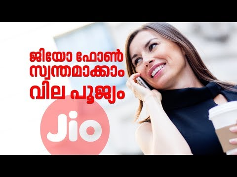 Jio 4G VoLTE Feature Phone Launched at Reliance AGM