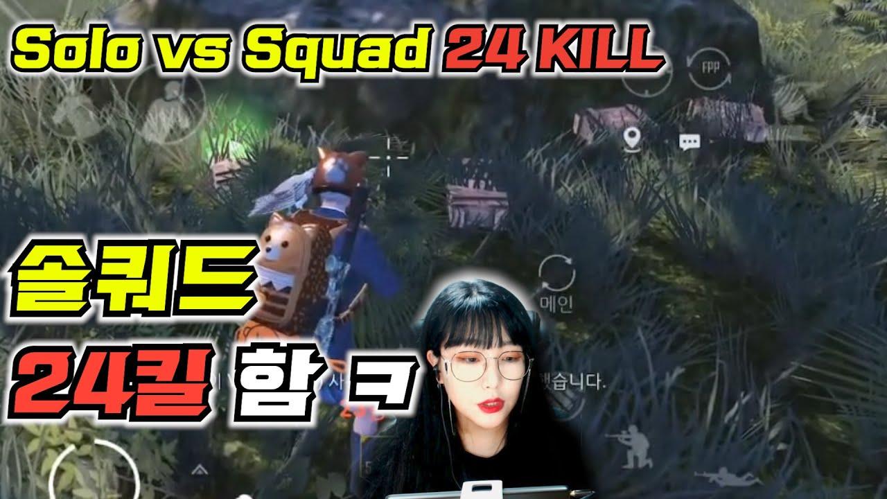 [모바일배그] 매드무비 급 솔쿼드 24킬로 최다킬 갱신함 ^^ SoloSquad 24 KILL Noob player Montage PUBG MOBILE 모바일배틀그라운드
