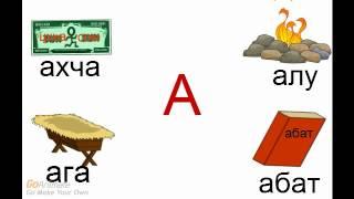 Chechen language. Обучающее видео для детей. Учим чеченский/русский алфавит.(1-часть/1-дакъа )(Видео помогает, развить память. А так же у детей пополнится словарный запас. Учите Чеченский язык и названия..., 2014-08-16T12:49:51.000Z)