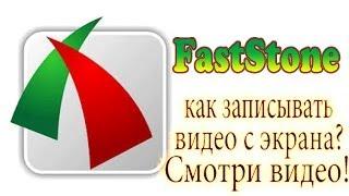 Программа для записи видео с экрана | FastStone |