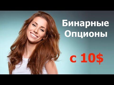 Бинарные Опционы  - Минимальный депозит 10$