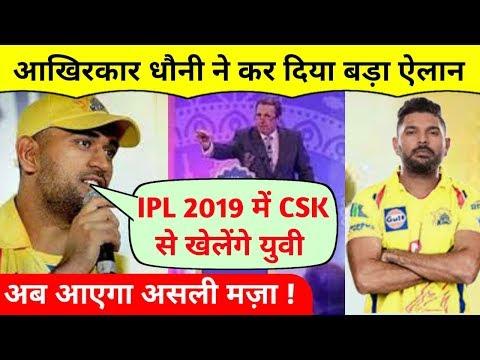IPL 2019 में युवराज सिंह CSK से खेलेंगे, धौनी ने किया बड़ा ऐलान |