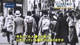 """警視庁カメラマン 石川光陽が撮った""""昭和モダン"""""""