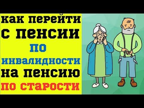 Как перейти с пенсии по Инвалидности на пенсию по Старости