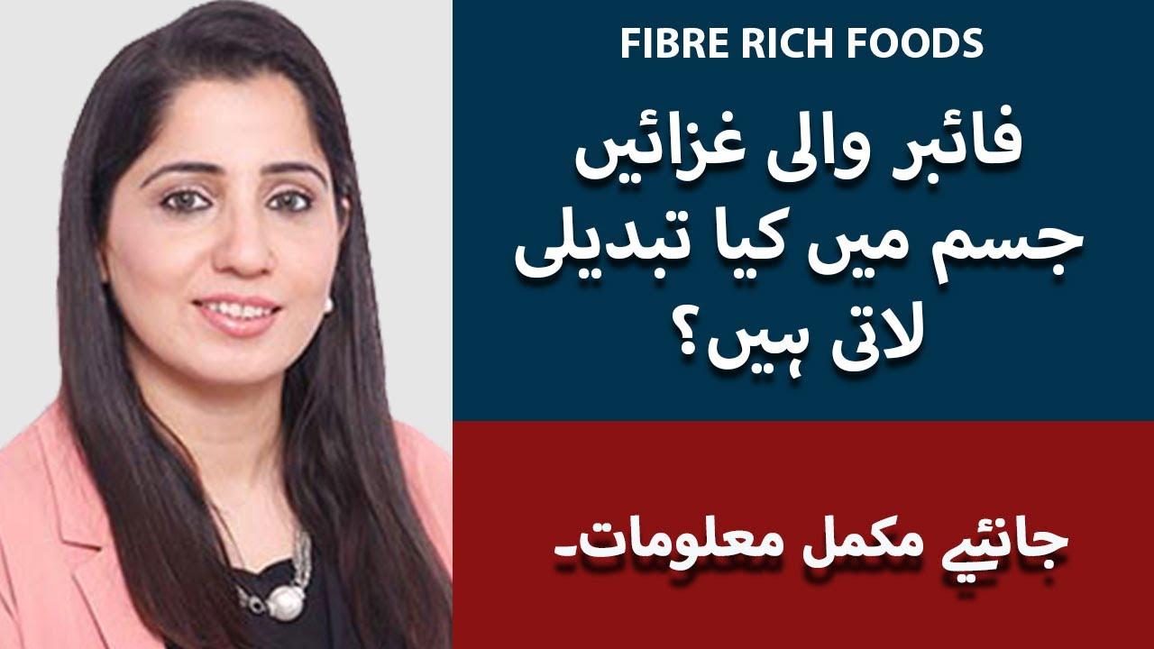 Fibre Rich Foods For Weight Loss In Urdu/Hindi | Benefits Of Fibre Rich Diet | Nosheen Abbas