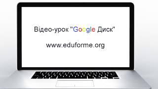 """Урок """"Google Диск"""" українською"""