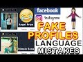 8 Most Common Mistakes of Facebook Fake Profiles | Funny English Mistakes