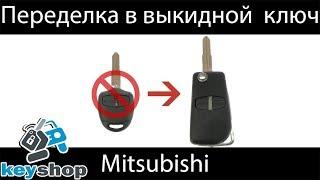 Выкидной ключ митсубиси (Mitsubishi) лансер, паджеро 4, outlander, asx, L200