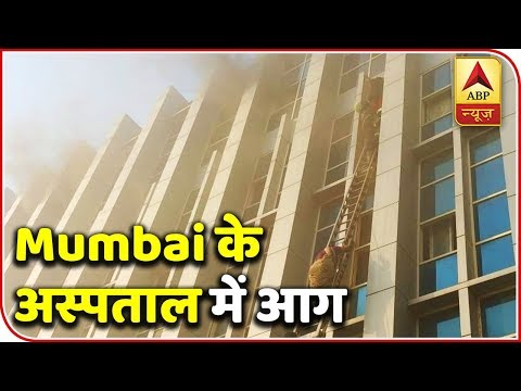 Mumbai: Massive Fire Breaks Out At ESIC Kamgar Hospital; 5 Dead | ABP News
