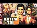 Haatim Tai   Hd Classic Movie   Shakila & Jairaj   1956 video