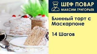 Блинный торт с Маскарпоне . Рецепт от шеф повара Максима Григорьева