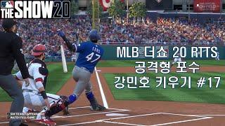 MLB 더쇼 20 RTTS 공격형 포수 강민호 #17