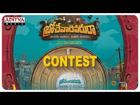 Brochevarevaru Ra Teaser Contest | Sri Vishnu, Nivetha Thomas, Nivetha Pethuraj, Satya Dev