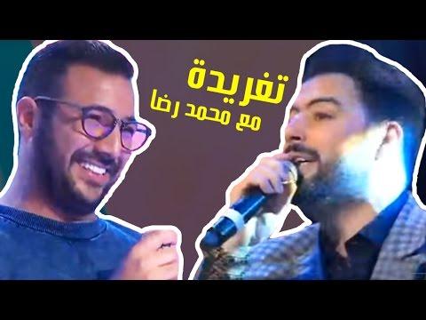 Download Eko -  Taghrida avec Mohamed Reda ( Complet )   ( إيكو - تغريدة مع محمد رضا ( كامل
