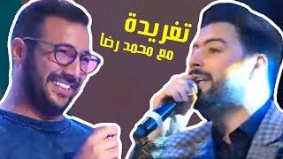 Eko - Taghrida avec Mohamed Reda ( Complet )   ( إيكو - تغريدة مع محمد رضا ( كامل