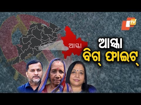 Odisha Polls- Big fight expected in Aska Lok Sabha constituency