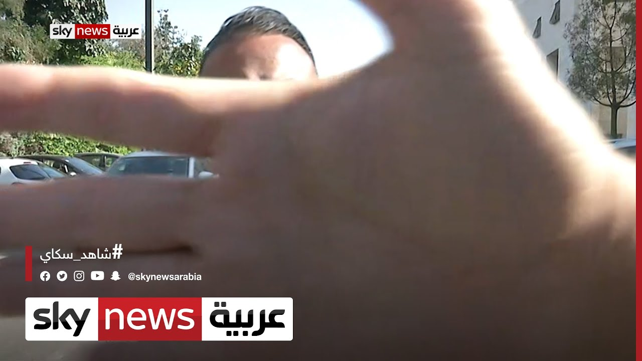 مستوطن إسرائيلي يحاول منع مراسل سكاي نيوز عربية فراس لطفي من التغطية الحية في #تل_أبيب  - نشر قبل 36 دقيقة