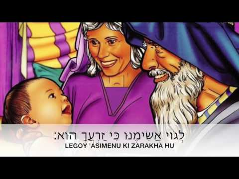 Sarapanpagi Biblika, Kejadian-21