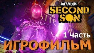 Люди со сверхспособностями среди нас. Фантастический игровой фильм «inFAMOUS: Second Son» - 1 ч.