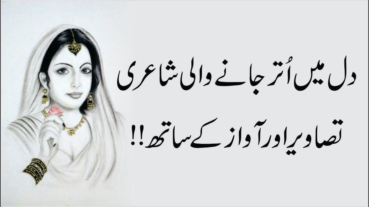 Most heart touching urdu || urdu shayari images || Hindi Poetry || poetry about love