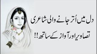 Most heart touching urdu || urdu shayari images || Hindi Poetry || poetry about love