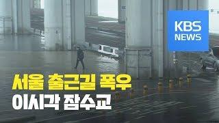 """""""서울 출근길 시간당 30mm 이상 폭우 예상""""…이 시…"""