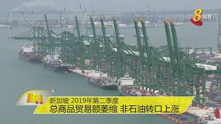 新加坡2019年第二季度 总商品贸易额萎缩 非石油转口上涨