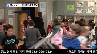 초등학교 교사노조 '총기대응 훈련' 반대
