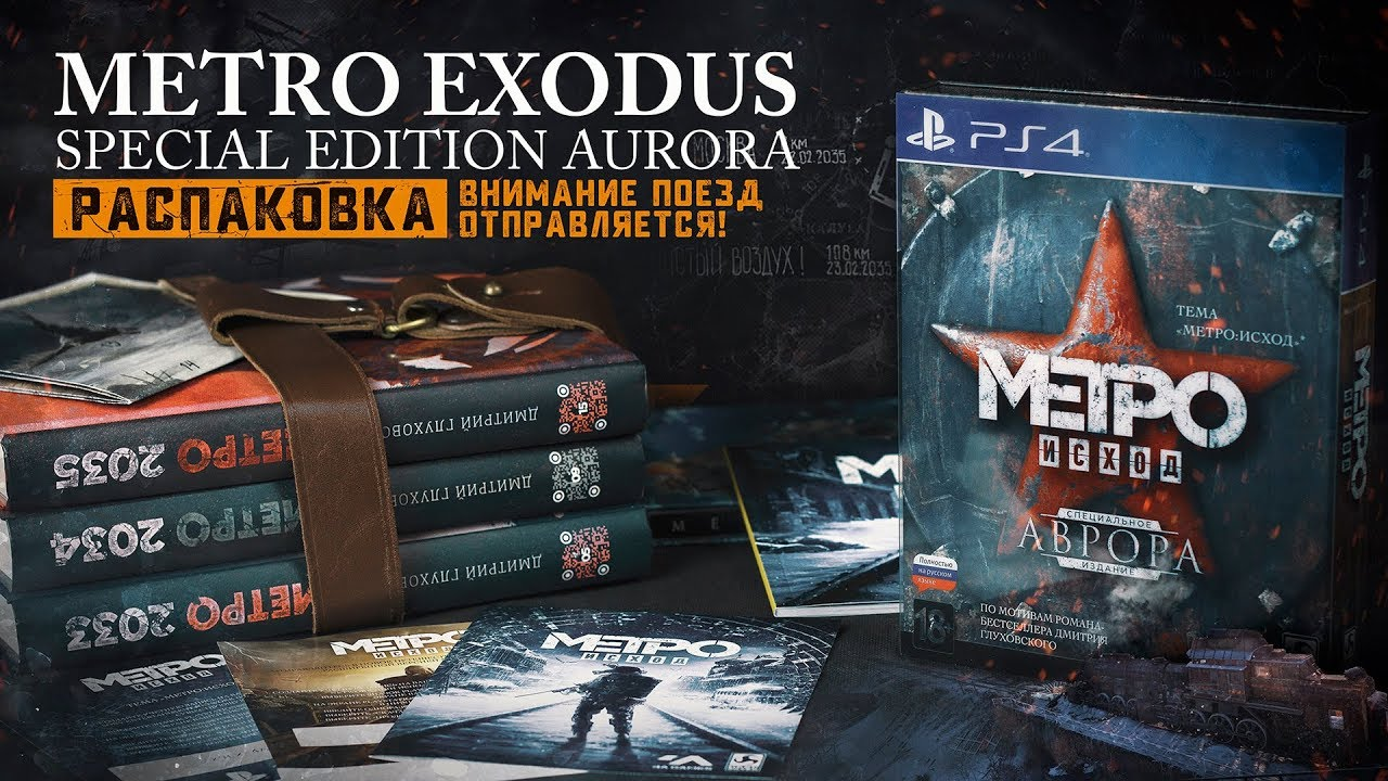 Metro Exodus - специальное издание Аврора.