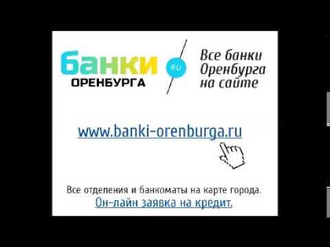 Потребительские кредиты банка «Ренессанс Кредит»